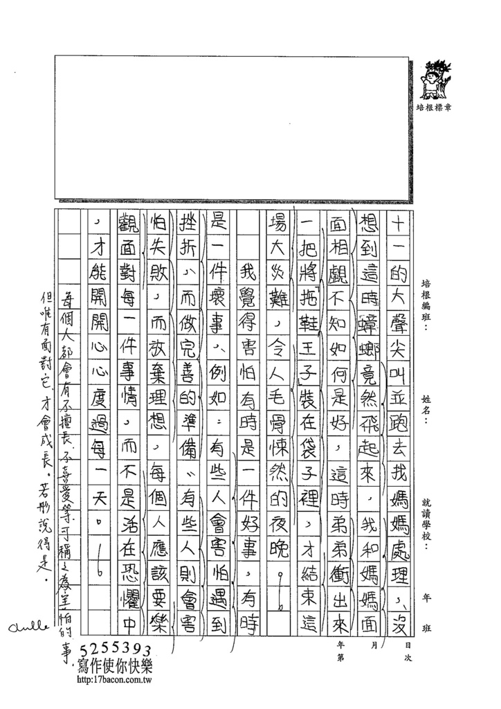 104W5206管若彤 (2)