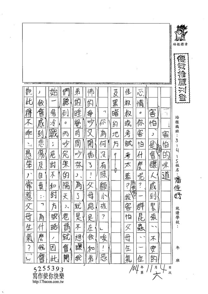 104W5206潘佳妤 (1)