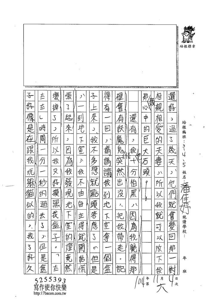 104W5206潘佳妤 (2)