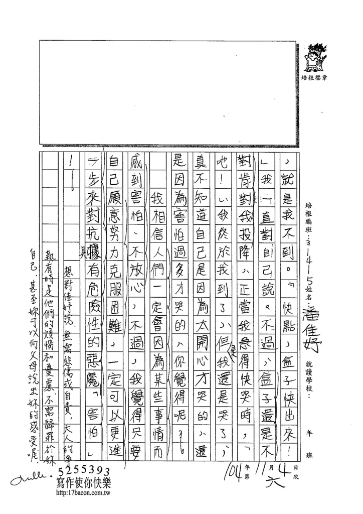 104W5206潘佳妤 (3)