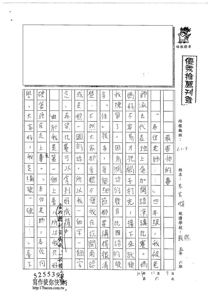 104W5206朱宸嫻 (1)