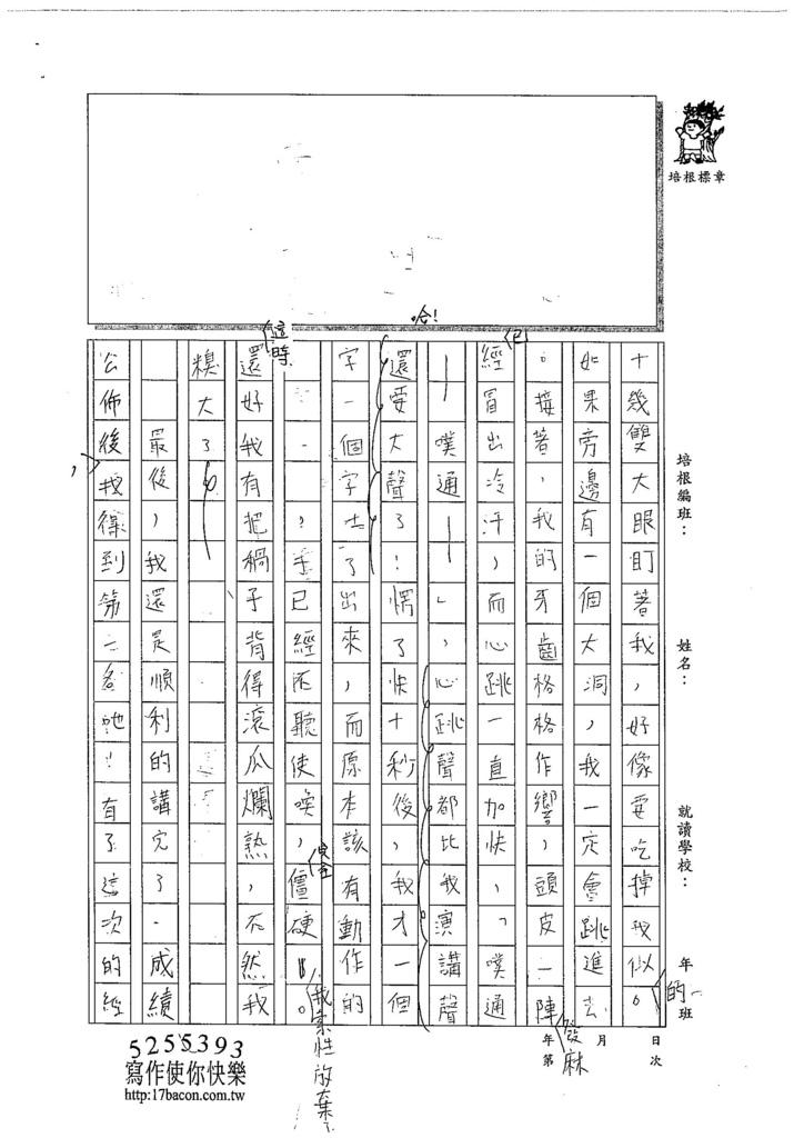 104W5206朱宸嫻 (2)