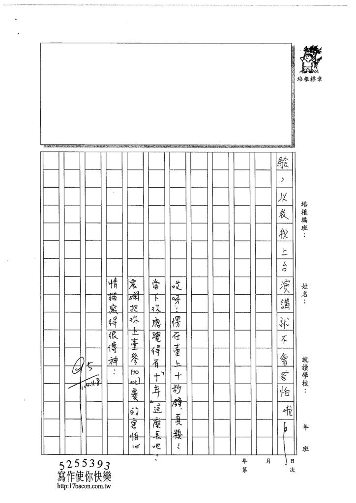 104W5206朱宸嫻 (3)