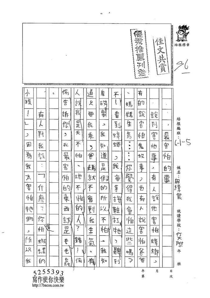 104W5206周緯宸 (1)
