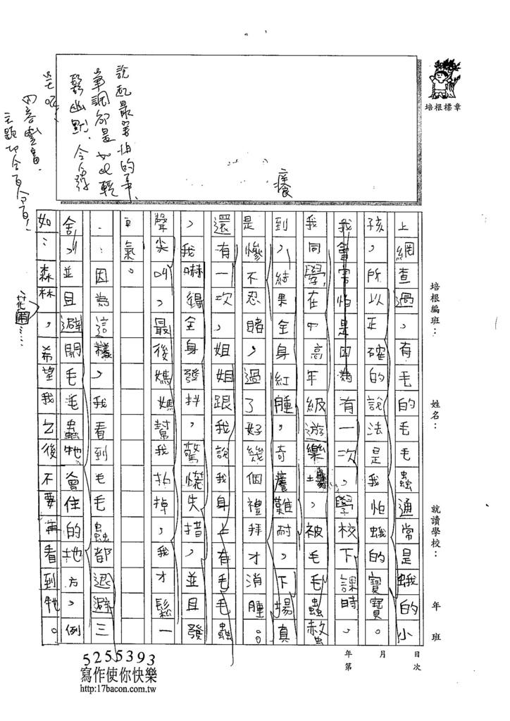104W5206周緯宸 (2)