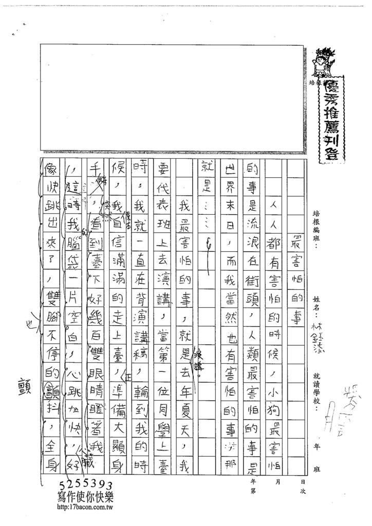 104W5206林鈺添 (1)