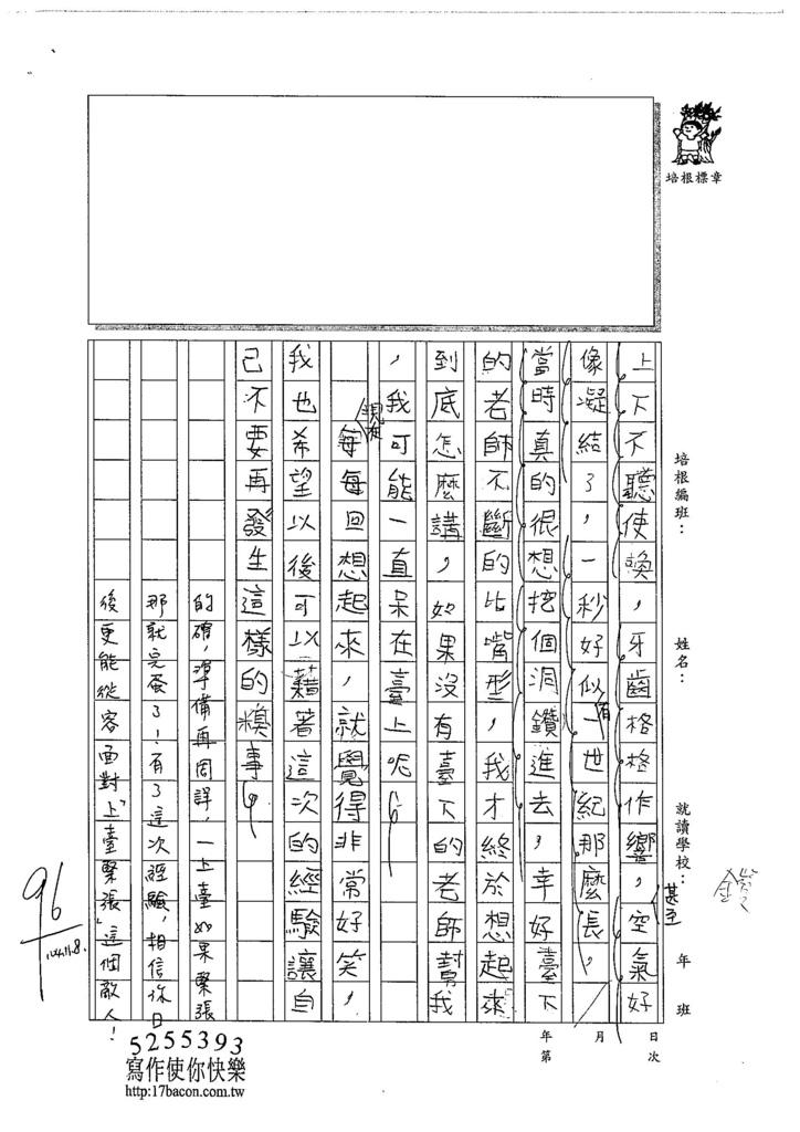 104W5206林鈺添 (2)