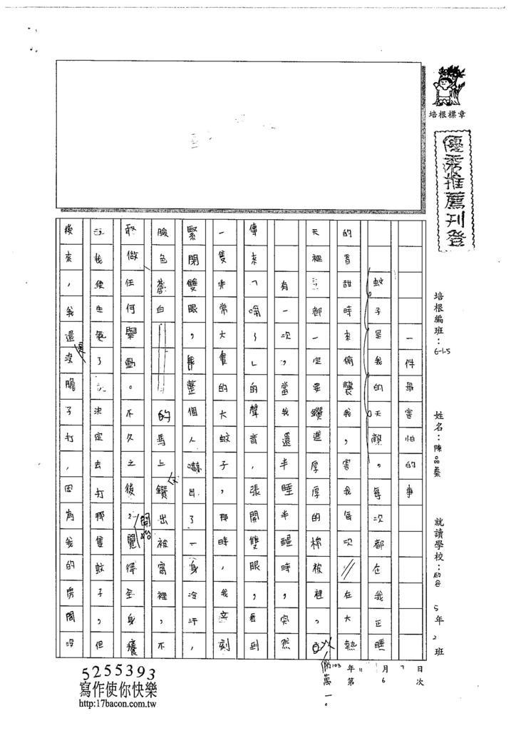 104W5206陳品蓁 (1)