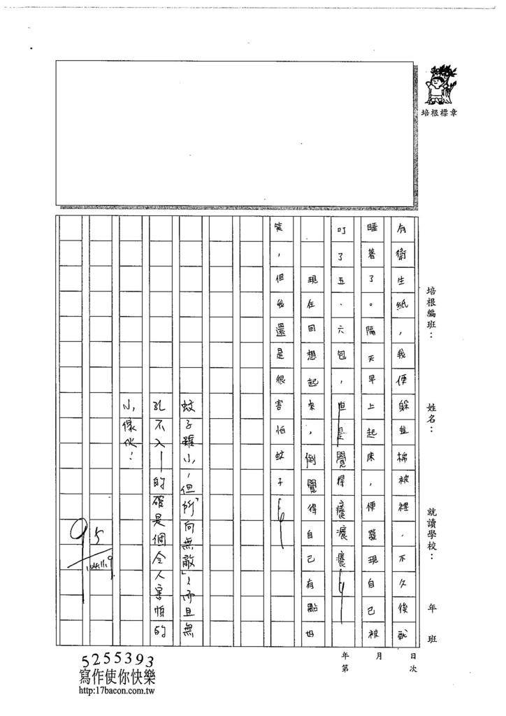 104W5206陳品蓁 (2)