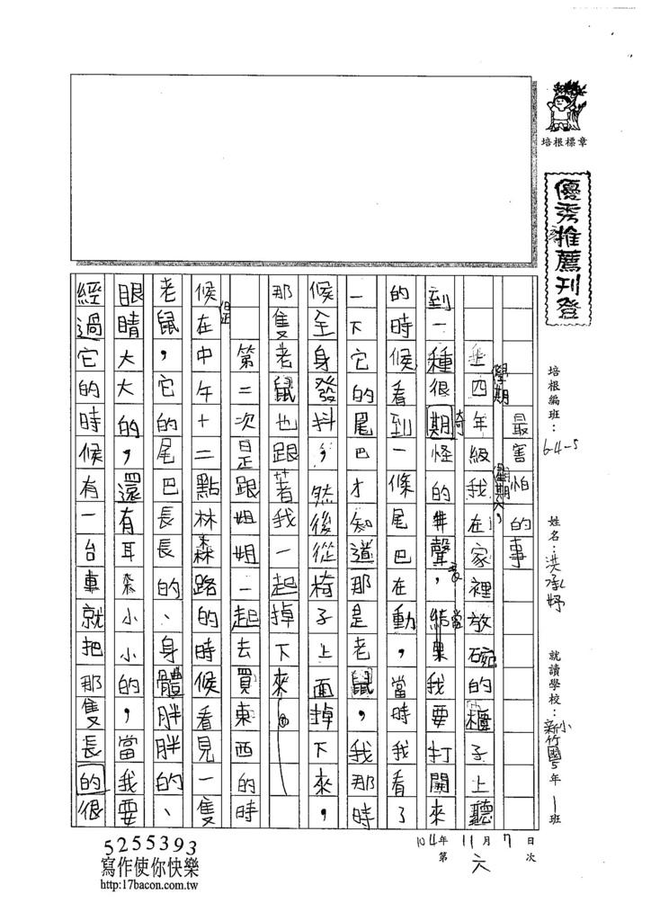 104W5206洪承妤 (1)