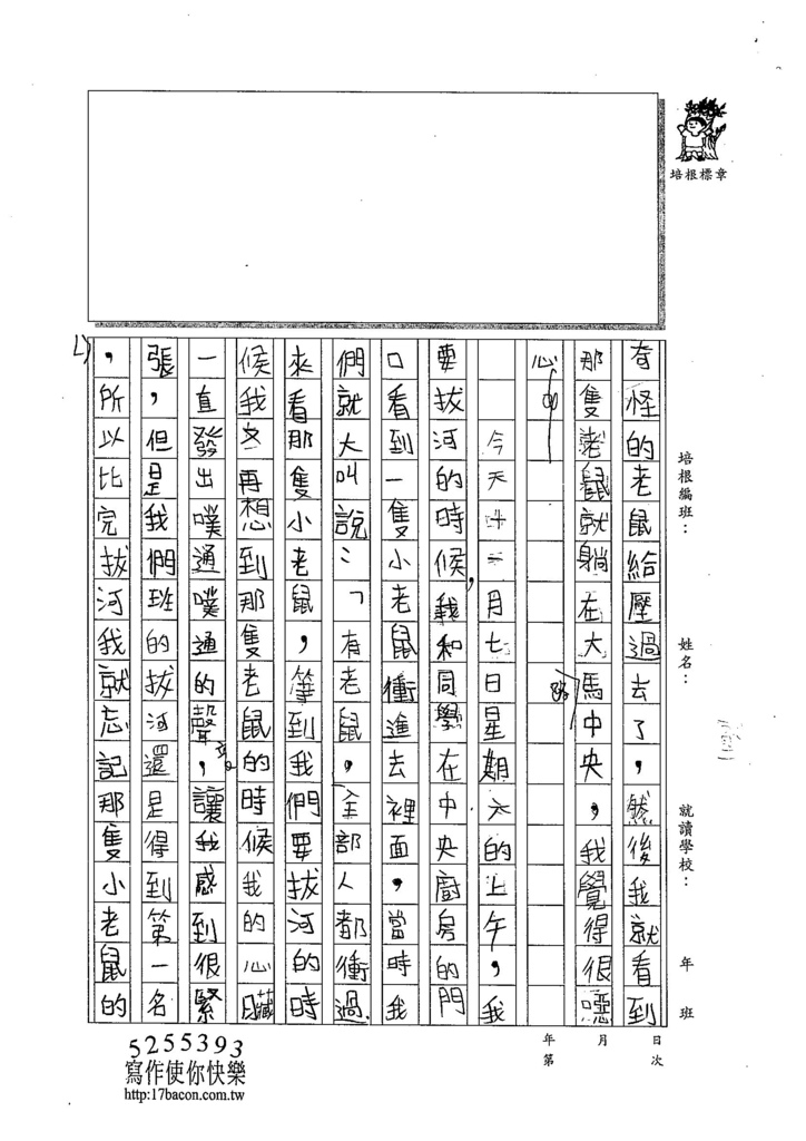 104W5206洪承妤 (2)