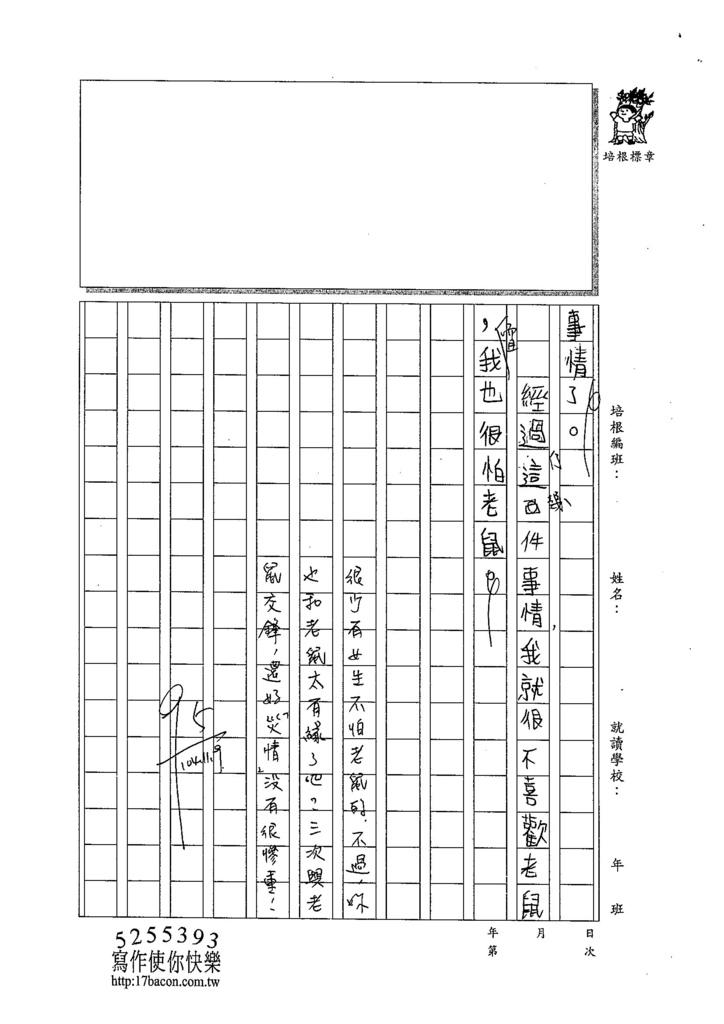 104W5206洪承妤 (3)