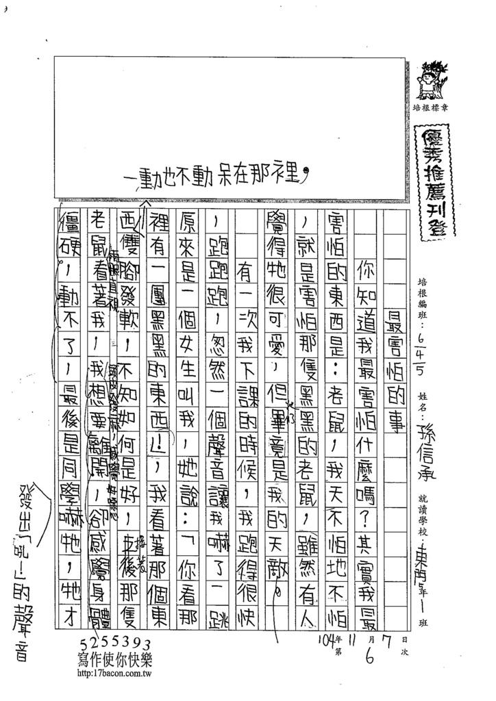 104W5206孫信承 (1)