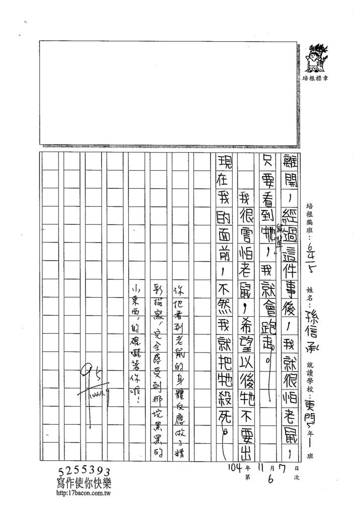 104W5206孫信承 (2)