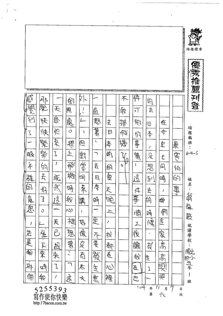 104W5206翁詠薇 (1)