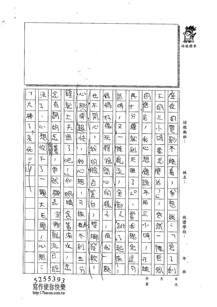 104W5206翁詠薇 (2)