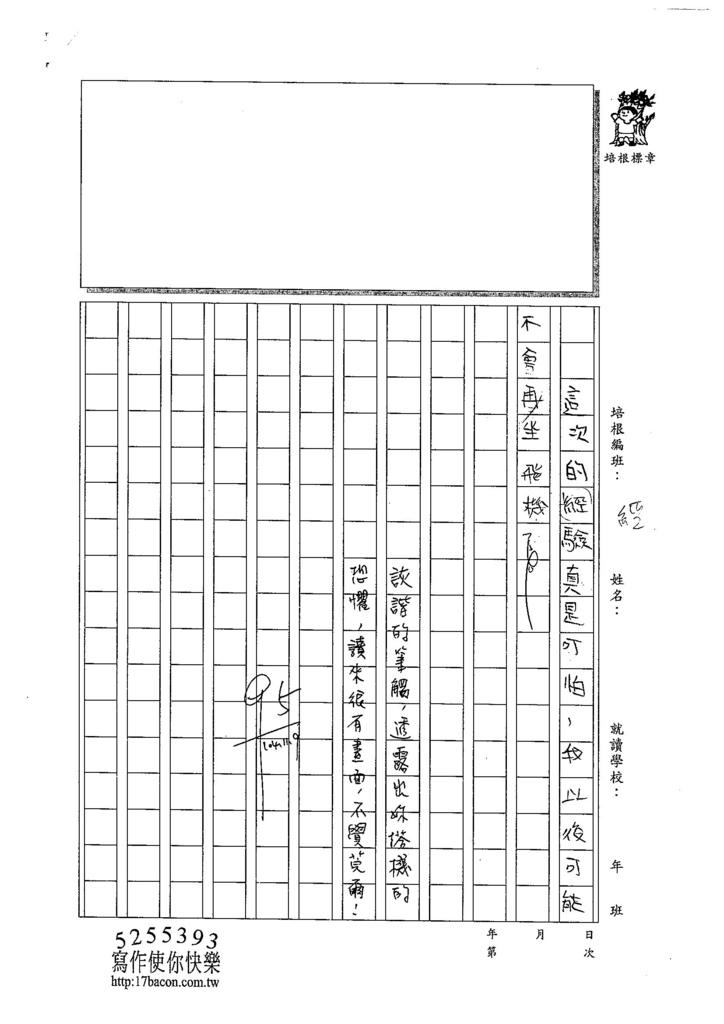 104W5206翁詠薇 (3)