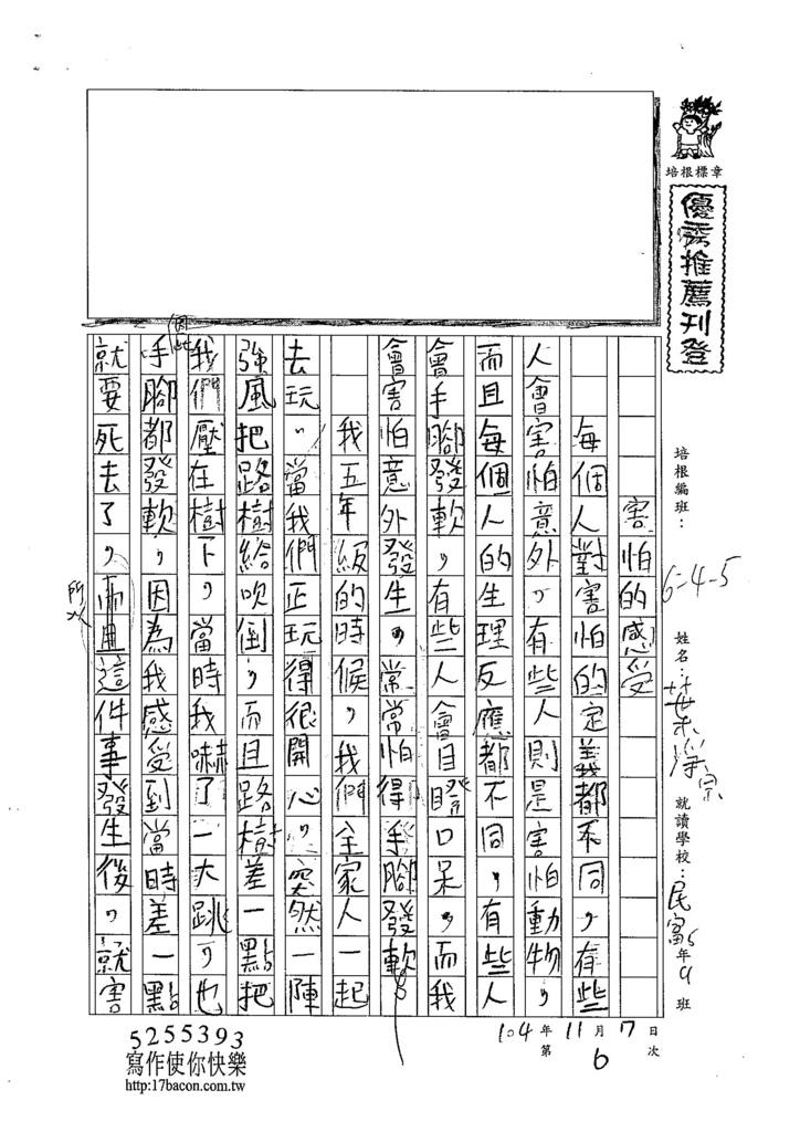 104W5206葉淨宗 (1)