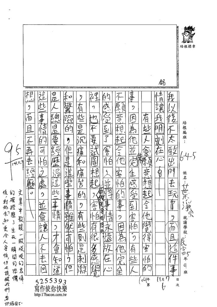 104W5206葉淨宗 (2)