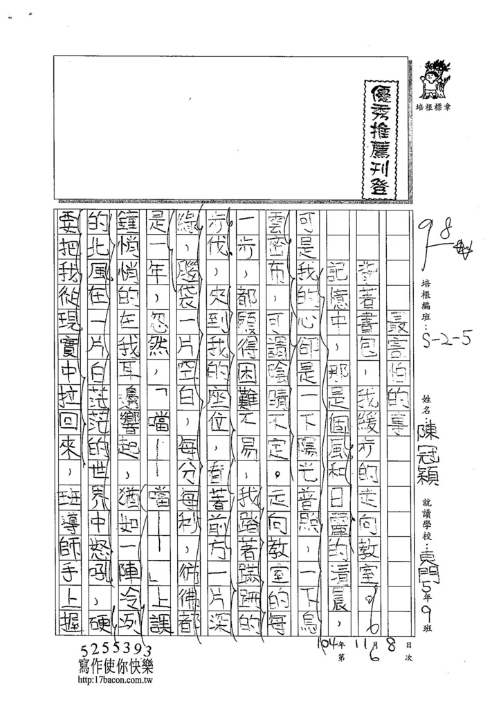 104W5206陳冠穎 (1)