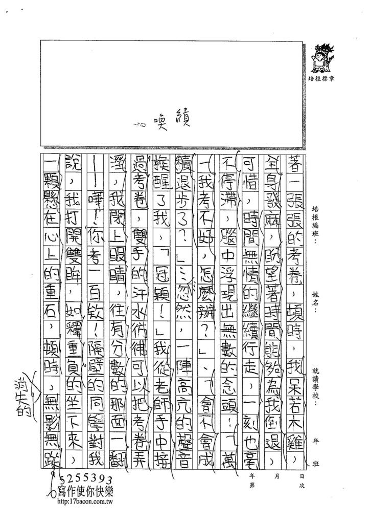 104W5206陳冠穎 (2)