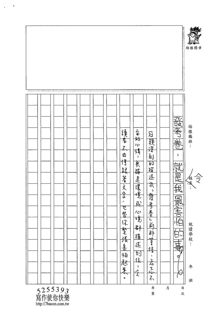 104W5206陳冠穎 (3)