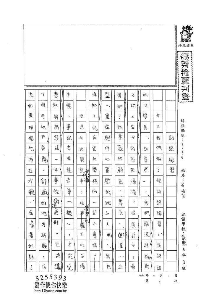 104W5207呂沛芸 (1)