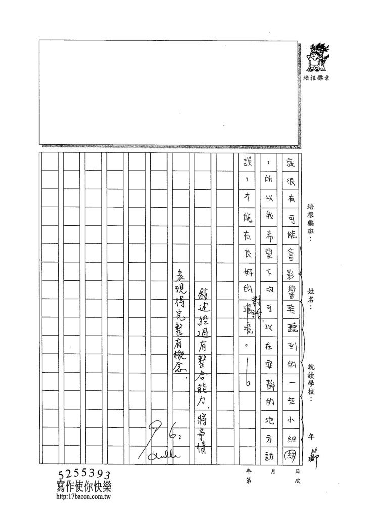 104W5207呂沛芸 (2)
