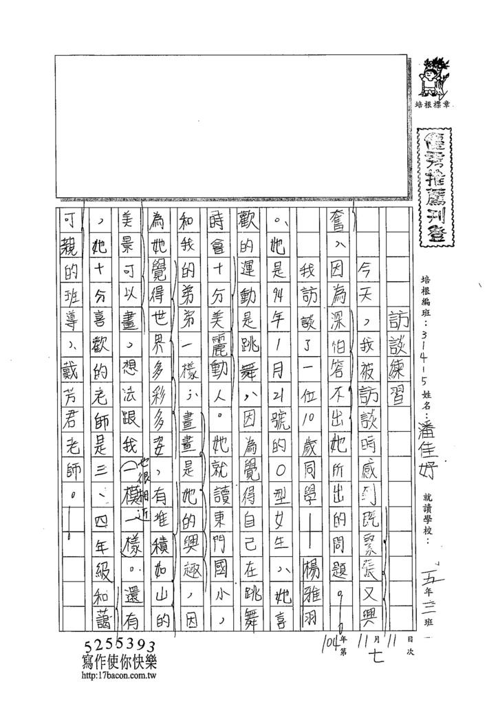 104W5207潘佳妤 (1)