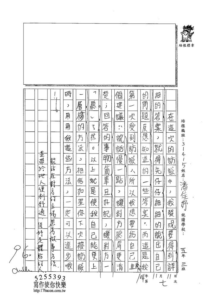 104W5207潘佳妤 (2)