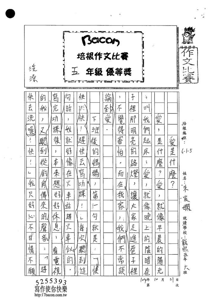 104W5205朱宸嫻 (1)