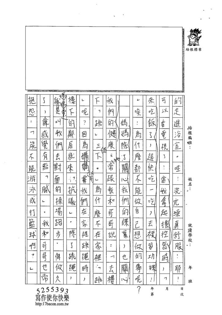 104W5205朱宸嫻 (2)