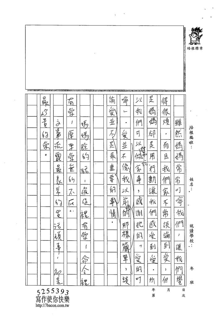 104W5205朱宸嫻 (3)