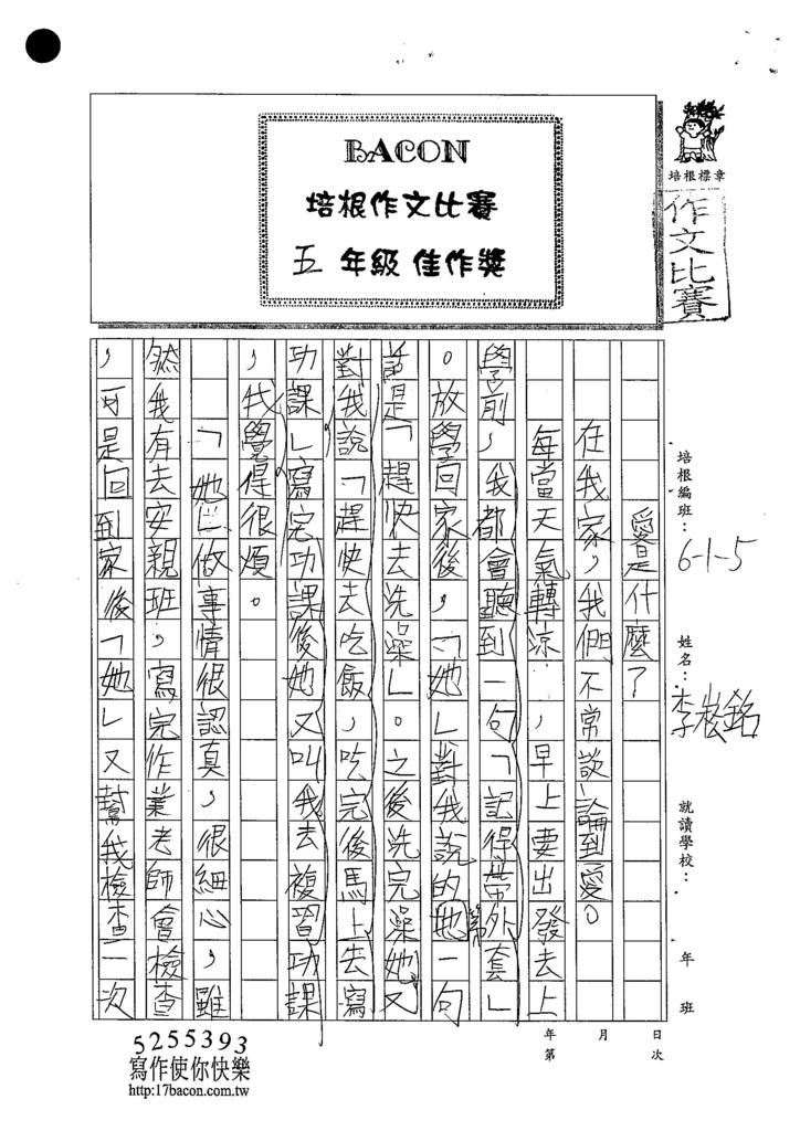 104W5205李崧銘 (1)