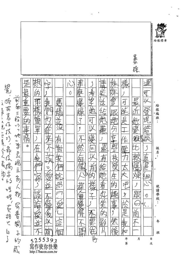 104W5205李崧銘 (2)