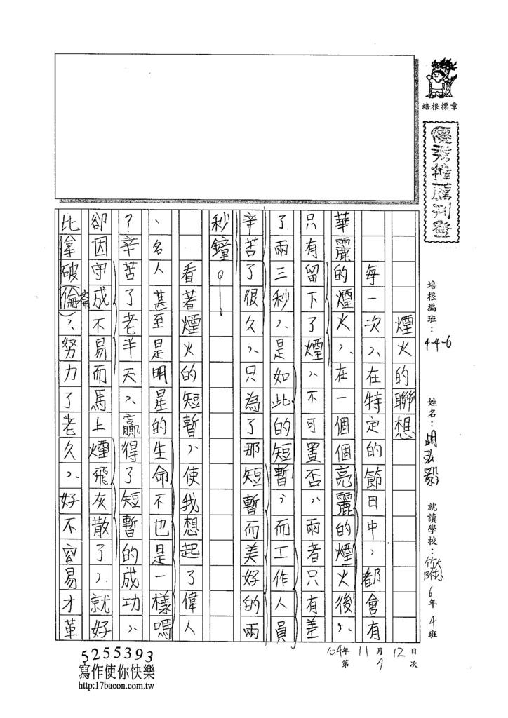 104W6207胡弘毅 (1)