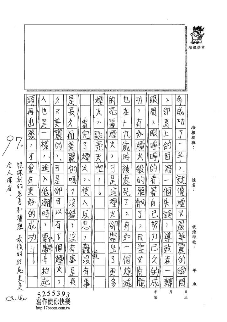 104W6207胡弘毅 (2)