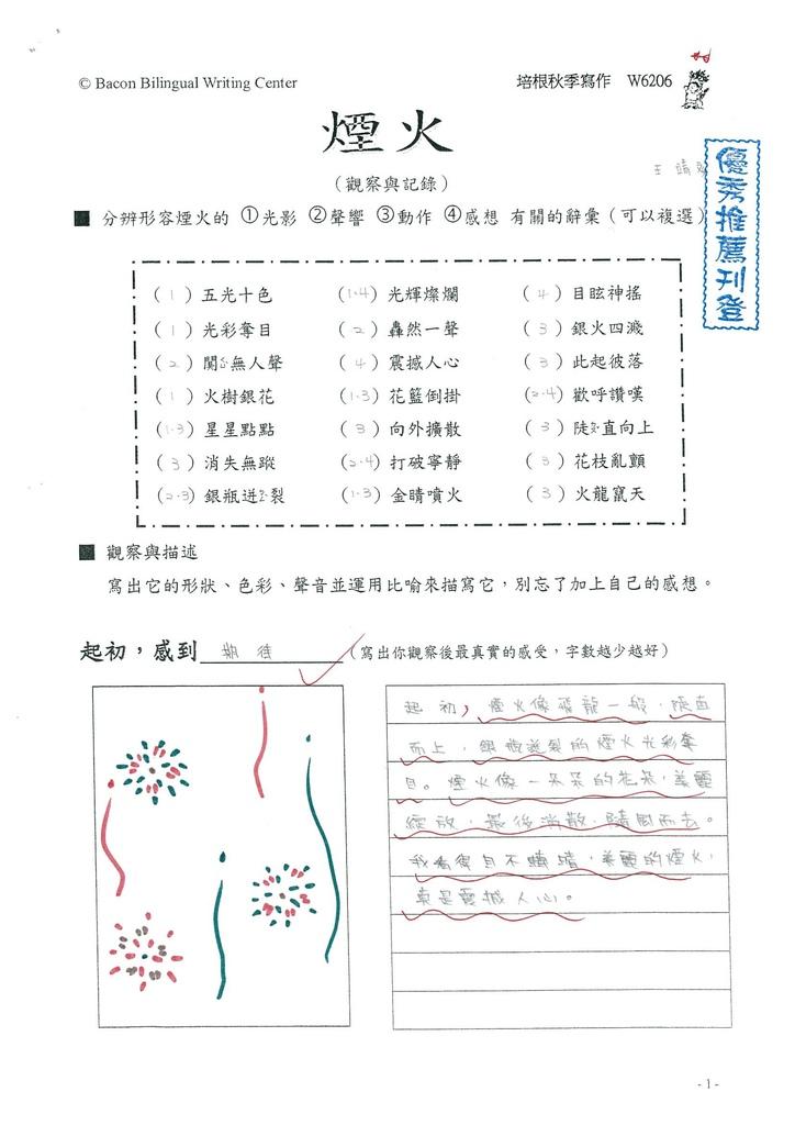 104W6206王靖文 (1)
