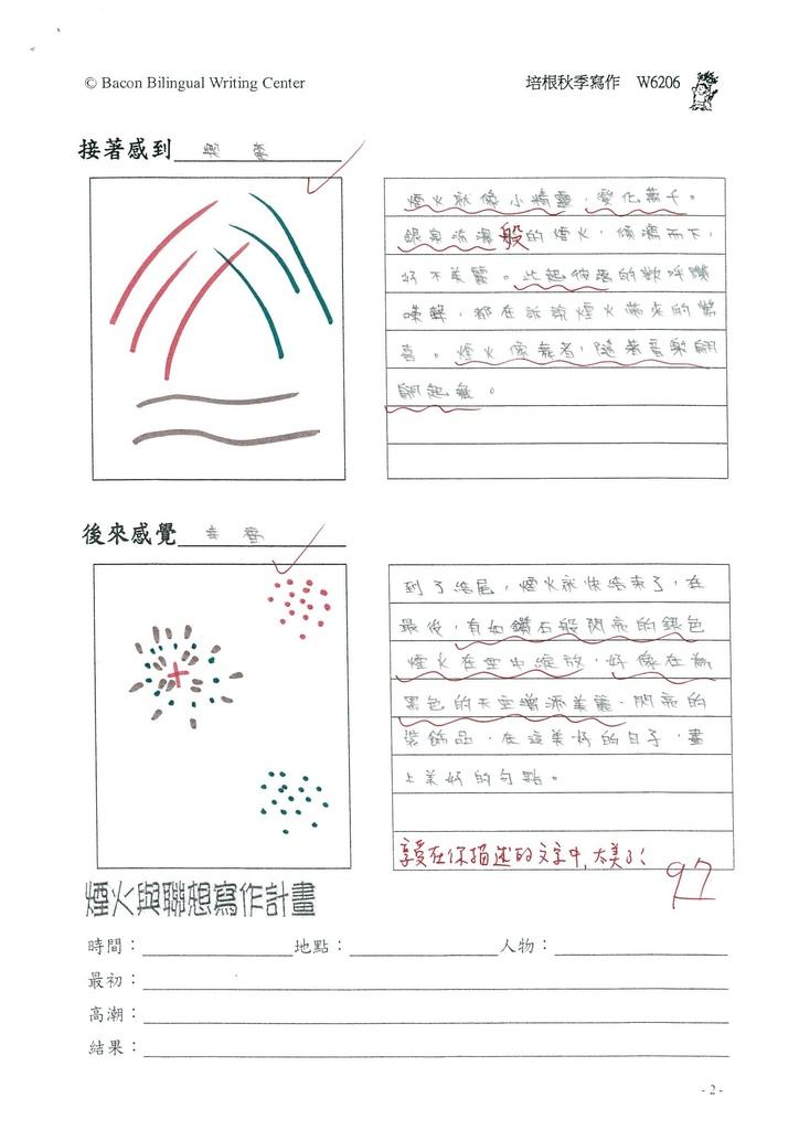 104W6206王靖文 (2)