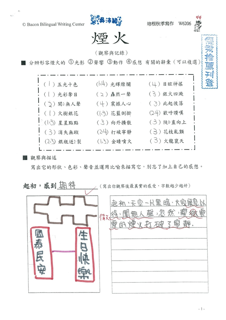 104W6206吳沛穎 (1)