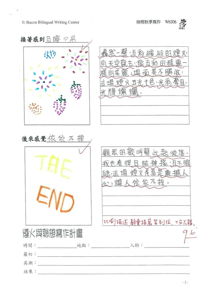 104W6206吳沛穎 (2)