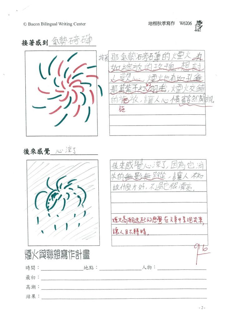 104W6206呂佳穎 (2)