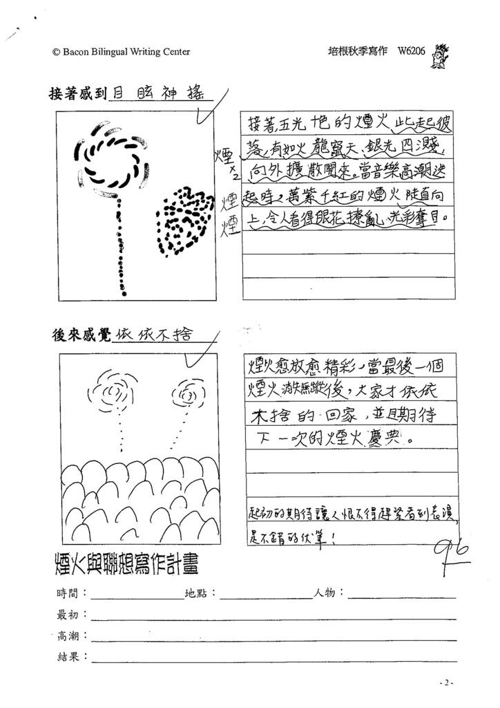 104W6206陳奕君 (2)