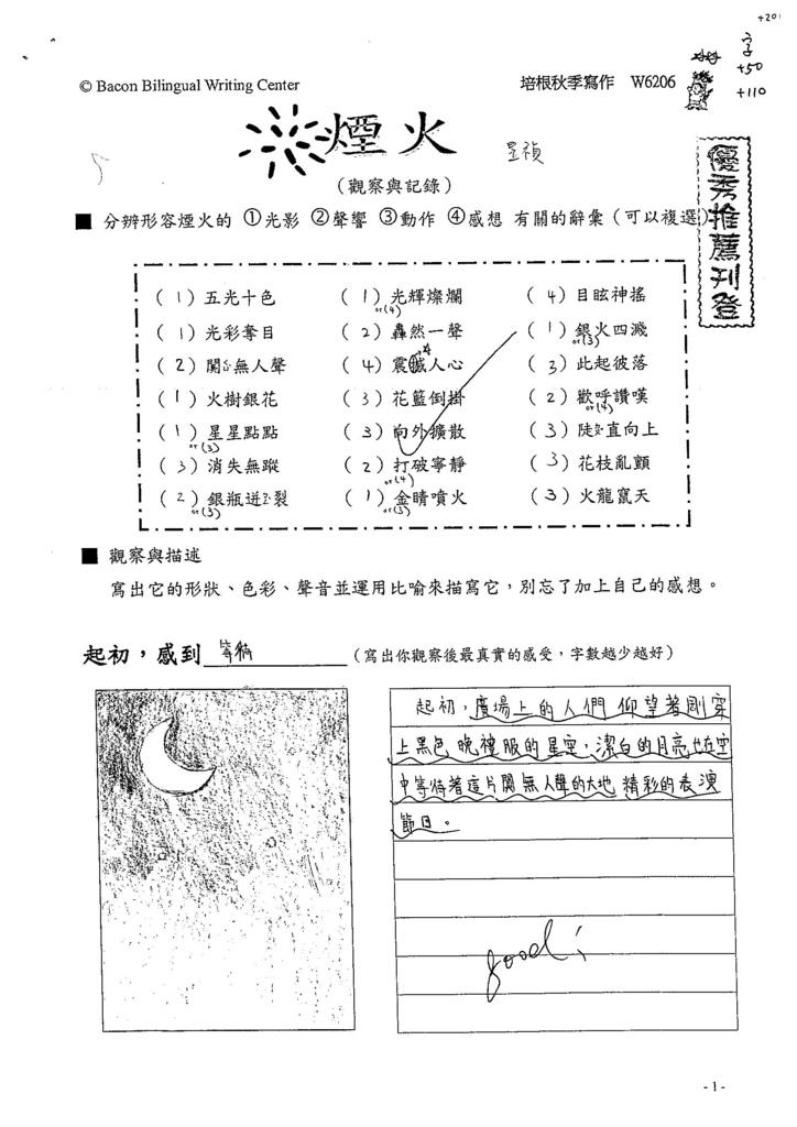 104W6206黃昱禎 (1)