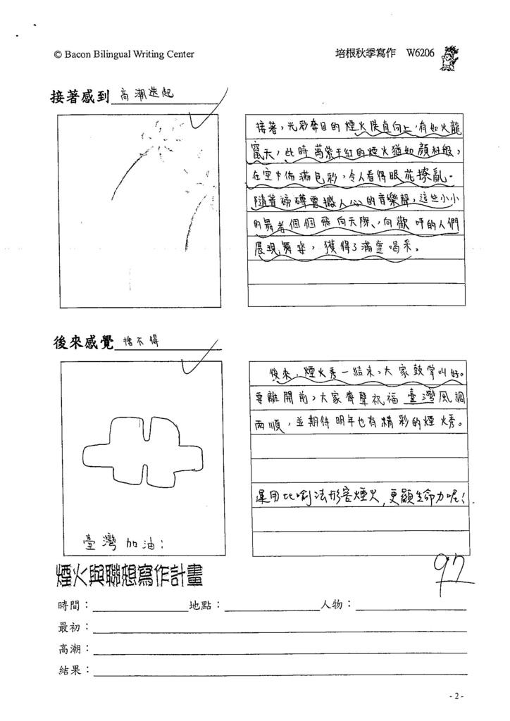 104W6206黃昱禎 (2)