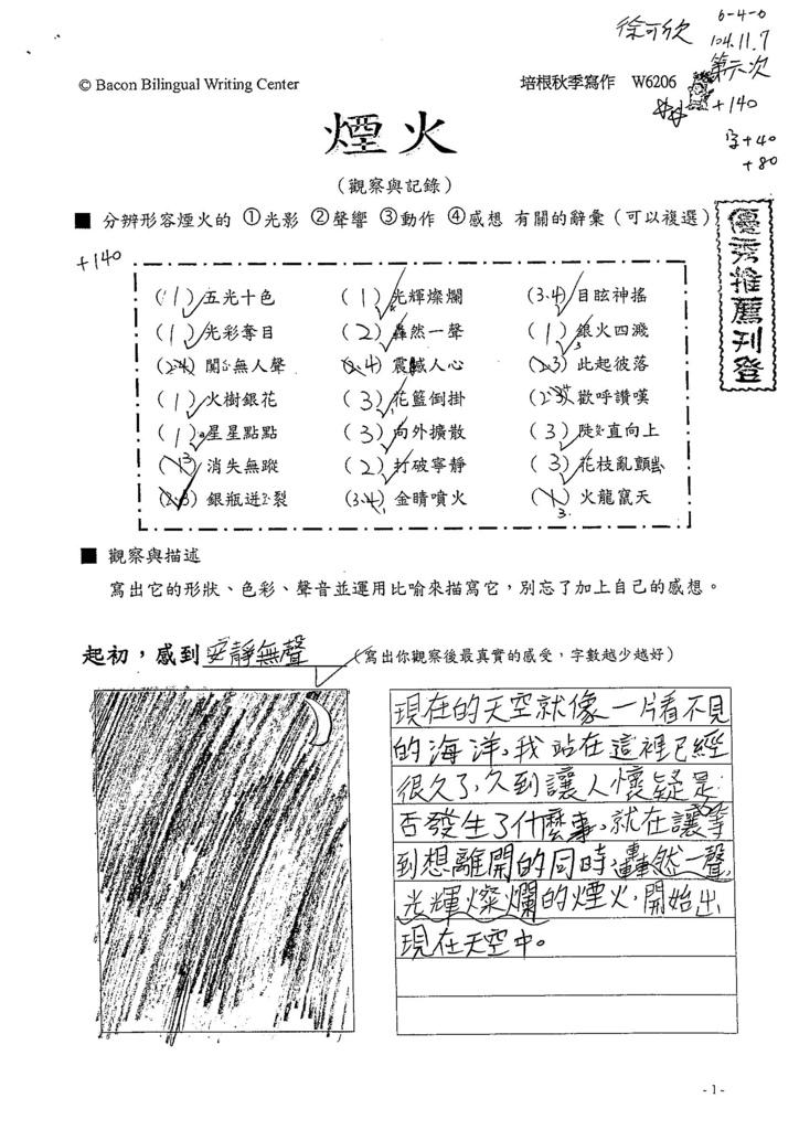 104W6206徐可欣 (1)