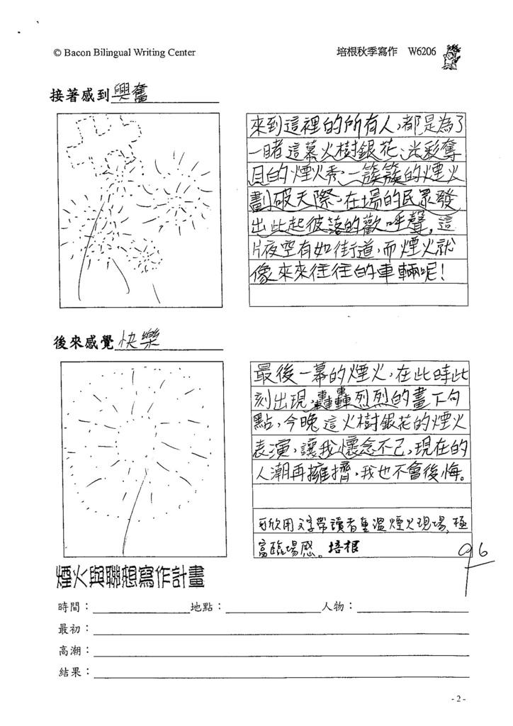 104W6206徐可欣 (2)