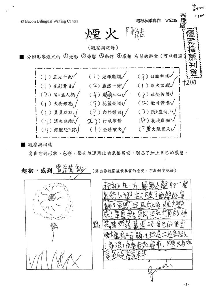 104W6206陳舜志 (1)