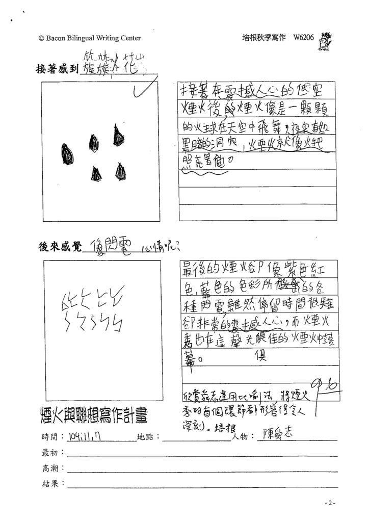 104W6206陳舜志 (2)