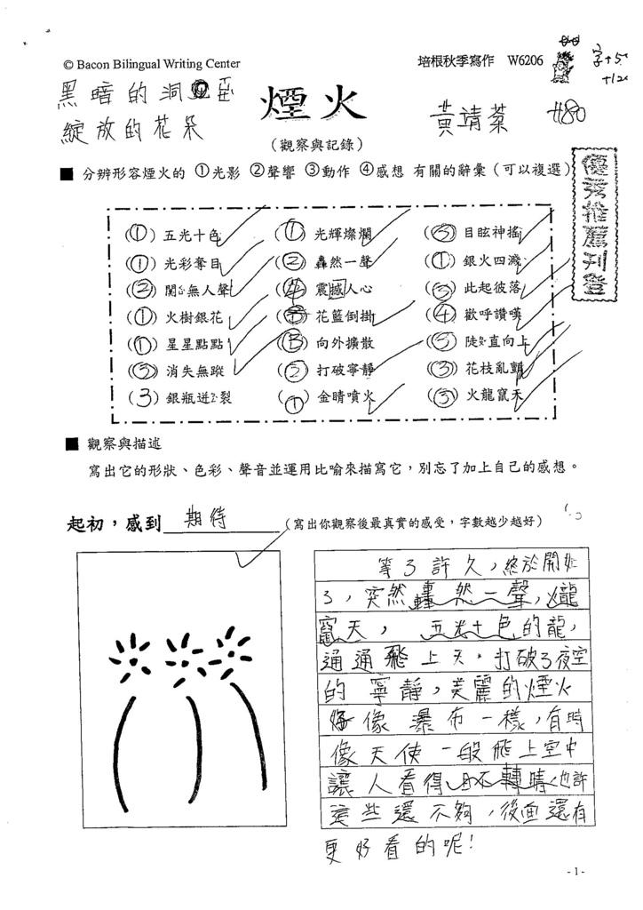 104W6206黃靖棻 (1)